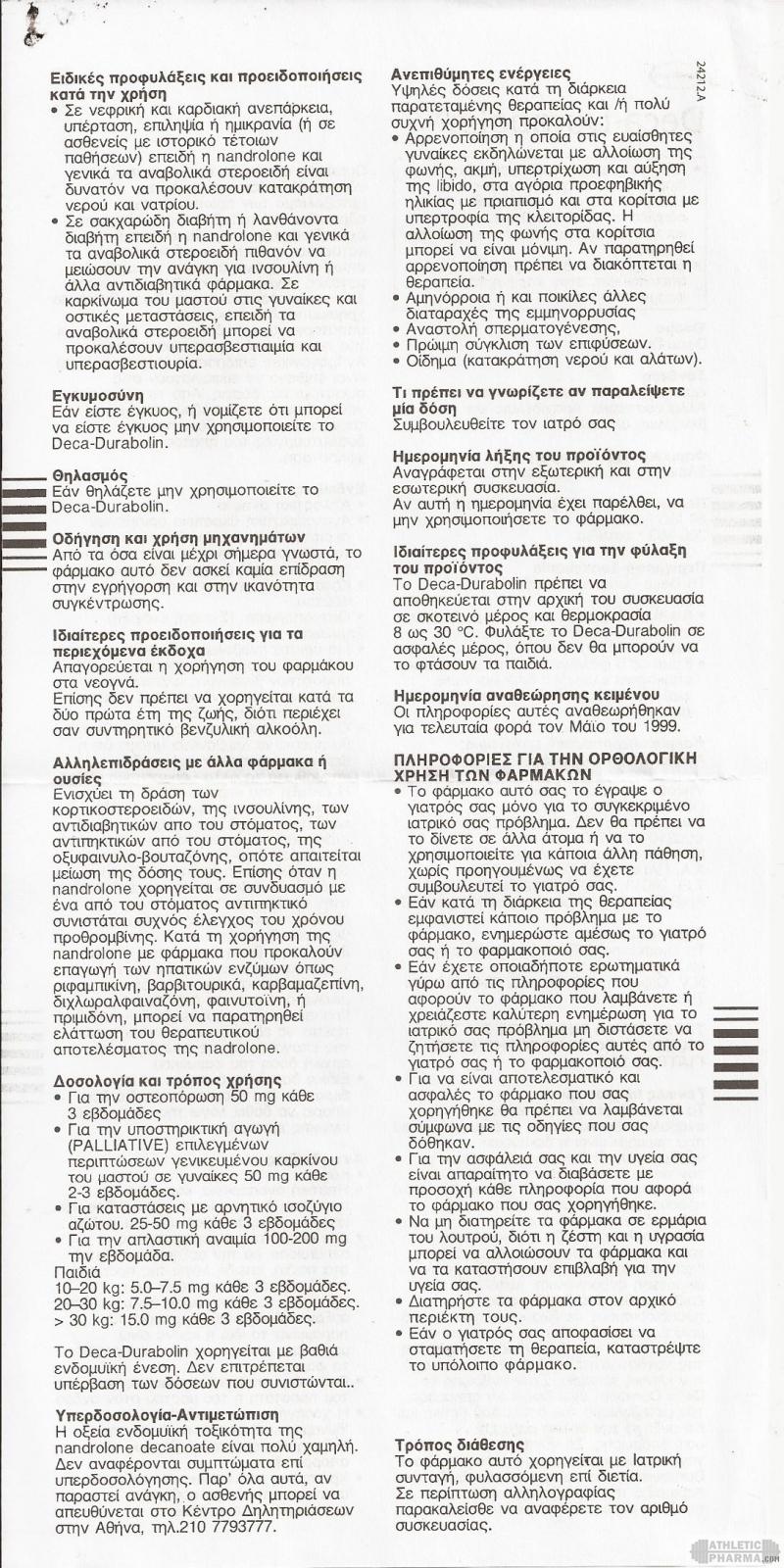 Deсa-durabolin инструкция-2 (вкладыш)