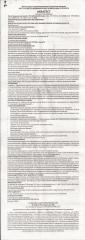 Aquatest 100 balkan инструкция (вкладыш)