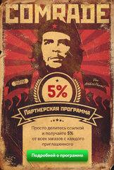 Партнерская программа Comrade