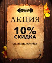 АКЦИЯ до конца октября - 10% СКИДКА!
