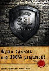 Ваши данные под 100% защитой! Полная анонимность только с нами!