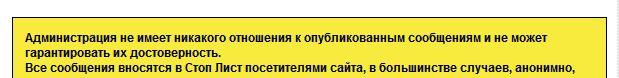 Заявление администрации stop-list.ru