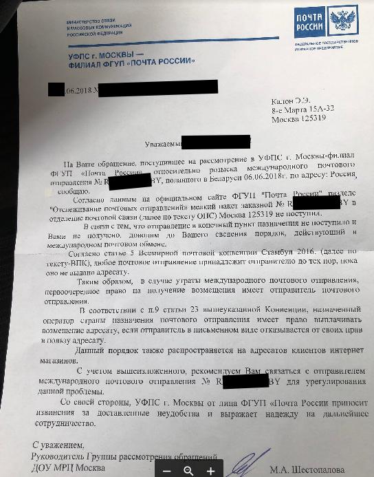 утеря_посылки