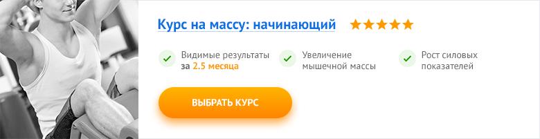 kurs-na_massu.png