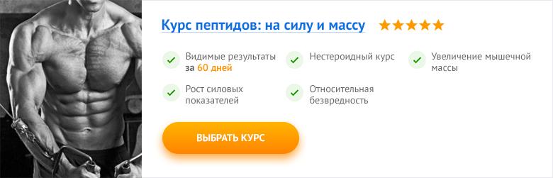 kurs-peptidov_na_massu.png