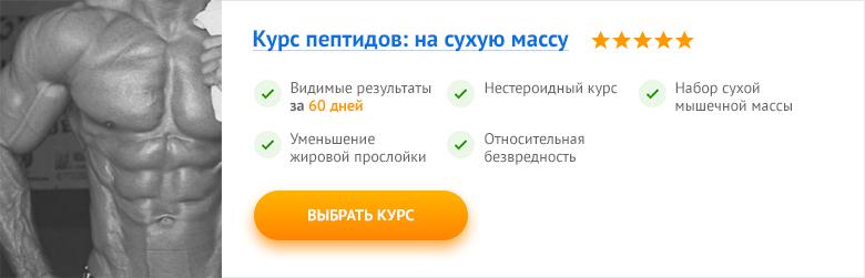 kurs-peptidov_na_suhuyu_massu.png